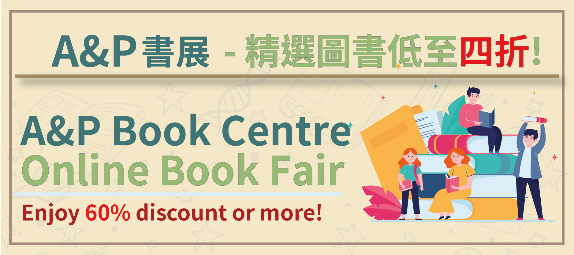 Hong Kong Online Book Fair